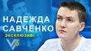 Савченко/Рубан | Интервью под стражей. Эксклюзив | Vласть vs Vлащенко
