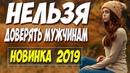 Премьера 2019 застукала мужа! НЕЛЬЗЯ ДОВЕРЯТЬ МУЖЧИНАМ Русские мелодрамы 2019 новинки HD