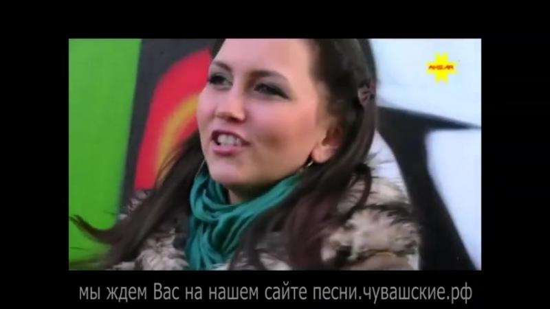 Песня Ах, юратнă арçын ! ( О, боже, какой мужчина ! ) на чувашском языке. Поёт Катя Тихонова.