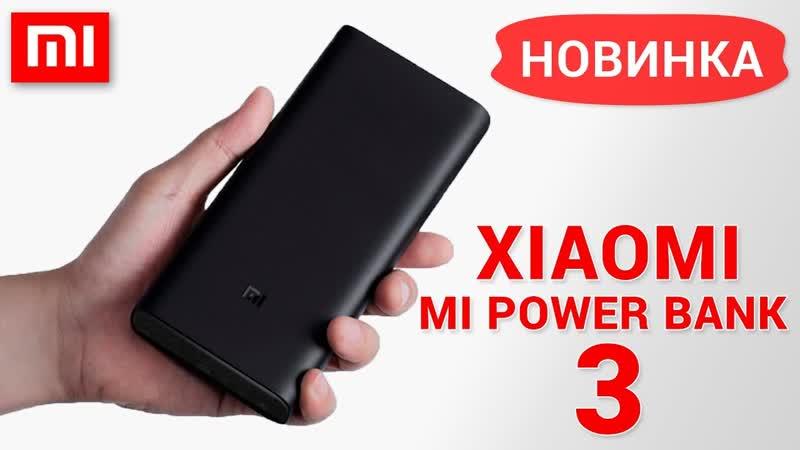 Новый Повербанк от Xiaomi на 20000 mAh (Mi Power Bank 3)