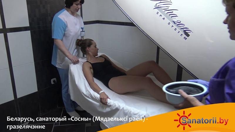 Санаторий Сосны (Нарочь) - обзор процедуры грязелечение, Санатории Беларуси