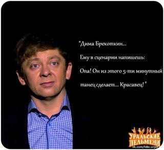 Дмитрий Брекоткин, Актер: фото, биография - Вокруг ТВ