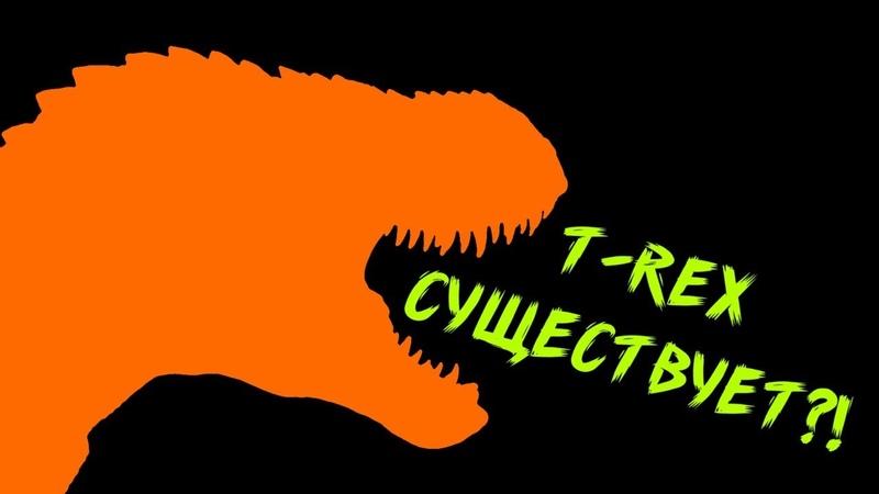 Нападение тиранозавров на людей Ростов Юрского периода