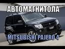 Автомагнитола DAYSTAR для Mitsubishi Pajero 4