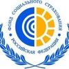 Фонд социального страхования РФ по РБ