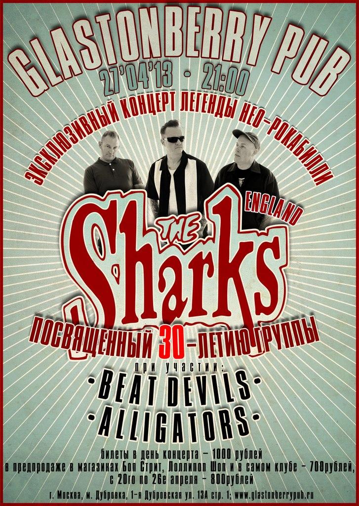 27.04 Легендарные the SHARKS (UK) в Москве