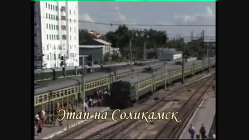 Андрей Климнюк этап на Соликамск