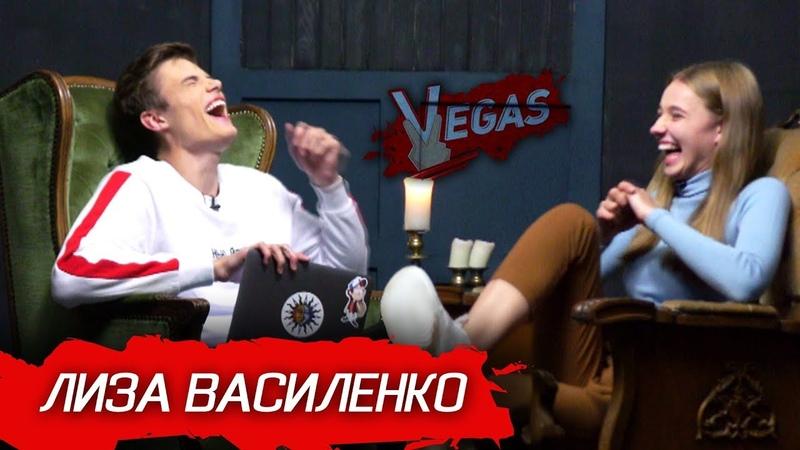 Лиза Василенко - о грибах, влюблённости и 50 половых партнёрах (часть 1) Vegas View