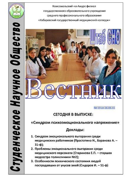 Вестник СНО №19 от 26.01.11