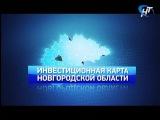 Инвестиционная карта Новгородской области. Планета