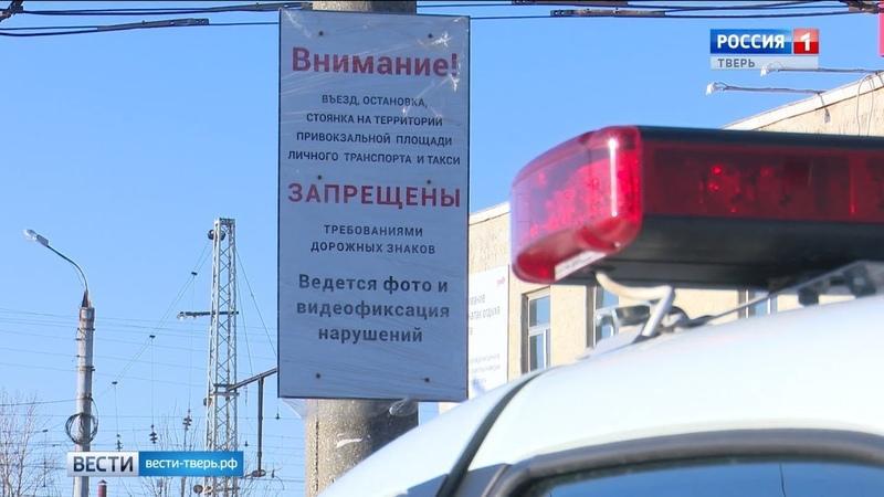 Инспекторы ГИБДД провели рейд на Привокзальной площади в Твери