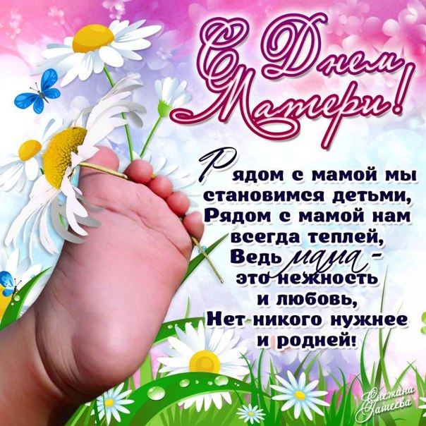 Красивые поздравления с днем матери в стихах прозе и