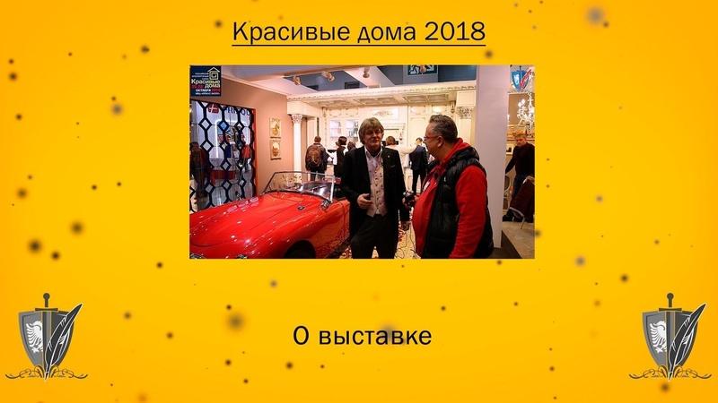 Красивые дома 2018 О выставке Крокус Экспо