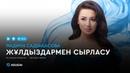 Мадина Садуақасова - Жұлдыздармен сырласу (аудио)