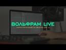 Вольфрам Live Выпуск 4
