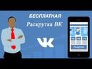 Авторский ProkVKF. Бесплатная программа для раскрутки в Контакте
