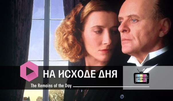 На исходе дня (The Remains of the Day)