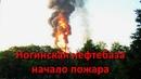 Ногинская нефтебаза начало пожара