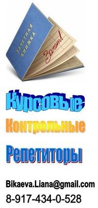 Курсовые работы на заказ Уфа и не только ВКонтакте Курсовые работы на заказ Уфа и не только