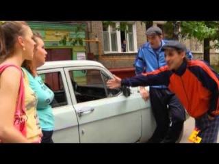 Даёшь молодёжь! - Гопники Башка и Ржавый - Машина Кабана