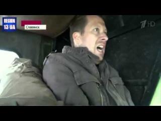 Срочно!!!Славянск 27 06 Под обстрел попала съемочная группа Горячие Новости Украины Сегодня