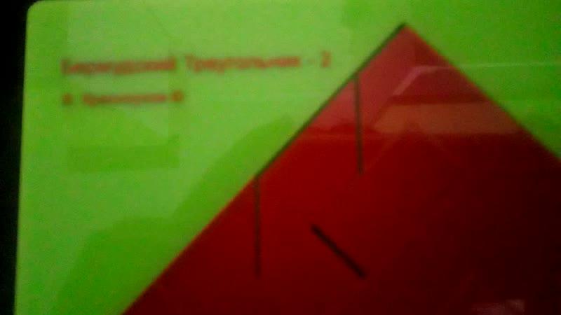 Головоломка Бермудский треугольник-2.mp4