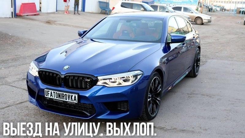 Выезд с гаража BMW M5 F90. Выхлоп. Дал газу с места. Дрифт и фото.