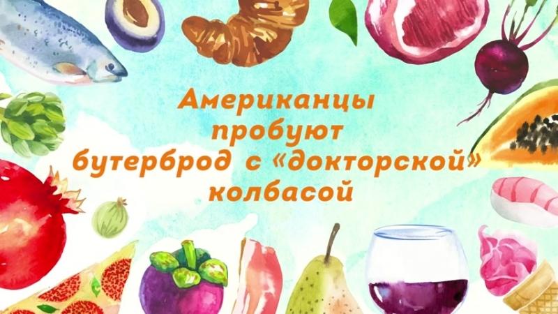 Американцы пробуют российские бургеры