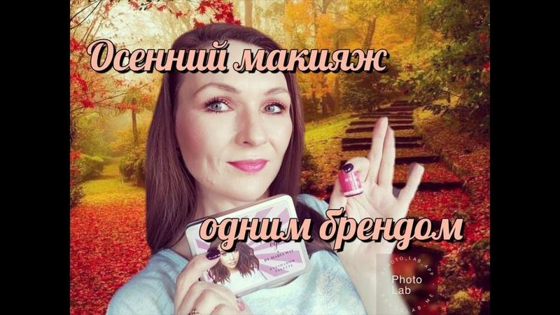 Осенний МАКИЯЖ новинками Faberlic с ЯРКИМИ АКЦЕНТАМИ СветланаКузнецова