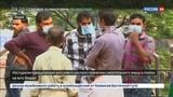 Новости на Россия 24 Ростуризм на юге Индии бушует смертельный вирус