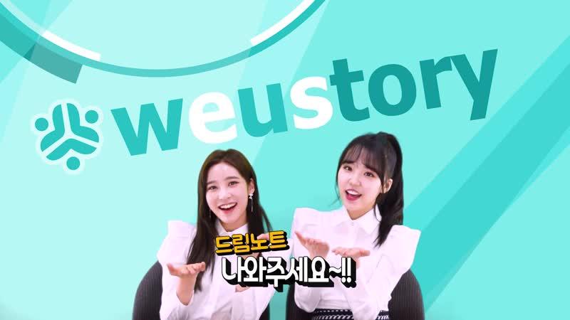 [위어스토리] EP1. 드림노트 댓글기부-버스터즈 예서 소개-배우 이세은 '나눔 스토리'