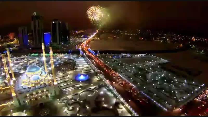 Новый 2019 Год в Грозном