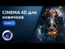 Мини курс Cinema 4D для новичков Урок 1 Знакомство с программой и основными инструментами