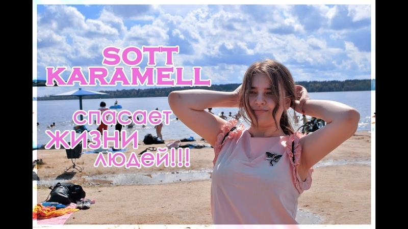 SOTT KARAMELL спасает жизни людей!
