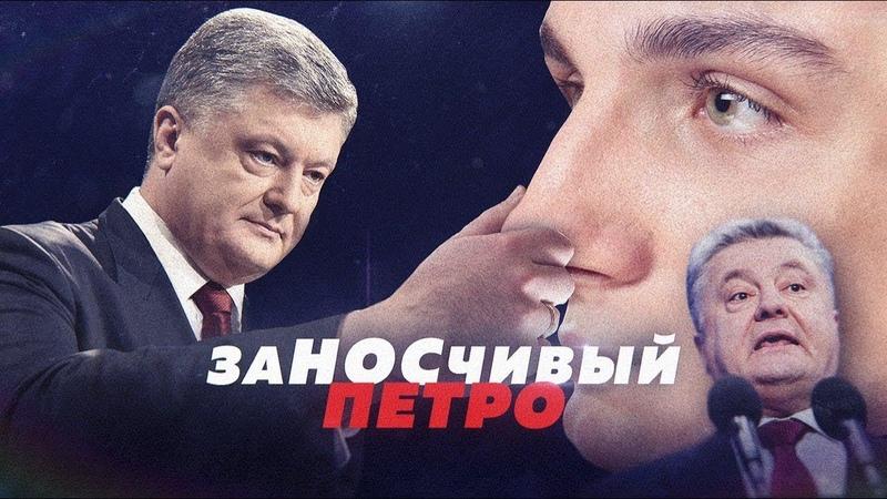 ПОРОШЕНКО ВЗБЕСИЛСЯ ЕМУ НУЖЕН НОС Алексей Казаков
