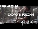DAGAMBA feat ЧАЙКОВСКИЙ скоро в России премьера программы ProgressiveClassic