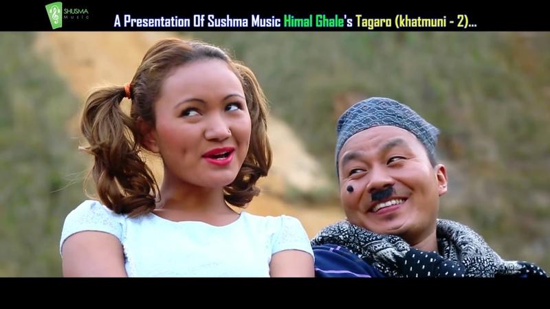 Tagaro Comedy video ~ New Nepali Comedy Song 2073/2016, | Himal Ghale Rama Rana Magar