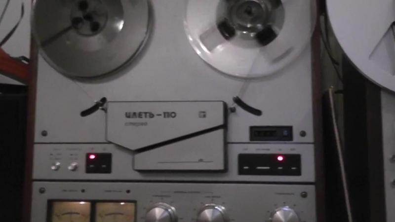 Илеть-110-стерео /максимал 2х30 Вт/.Катушечный магнитофон, запись.