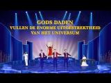 Gospel Music 2018 | Prijs de Heer 'Gods daden vullen de enorme uitgestrektheid van het universum'