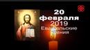20 февраля Душеполезное Евангельские чтения дня Присоединяйтесь