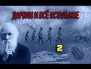 2. Пятая обезьяна Гений Чарльза Дарвина