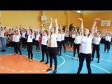 Танцевальный флешмоб для учителей
