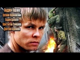 Марш-бросок 2: Особые обстоятельства (2013) 3-часовой боевик фильм сериал