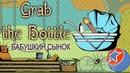 БАБУШКИН СЫНОК   Grab the Bottle 2