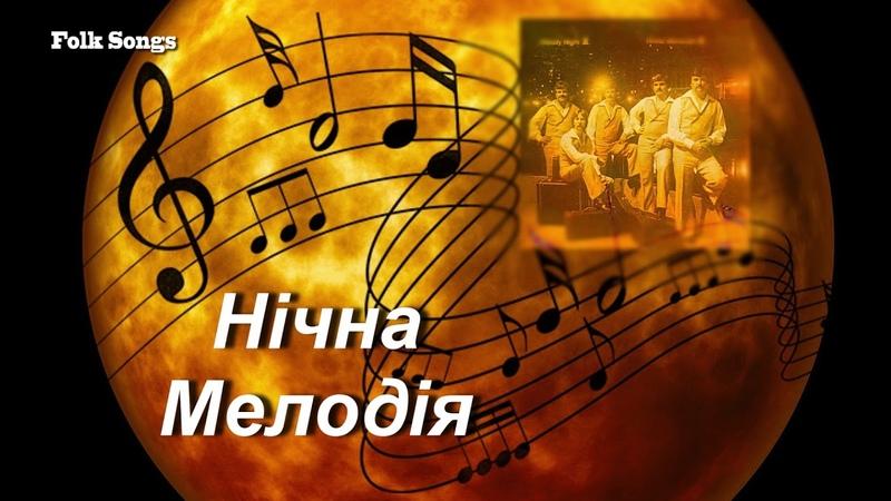 Музичний гурт Нічна Мелодія. (1991)