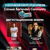 Crimean Bartenders Community