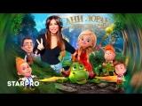 Ани Лорак - Ты поверишь в чудо (OST «Принцесса и Дракон»)