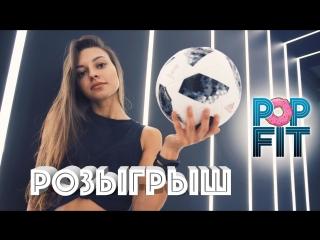 РОЗЫГРЫШ НА POP FIT I Фитнес-браслеты, футбольные мячи к ЧМ2018 и крутой самокат!
