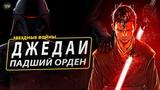 Обзор трейлера Star Wars Jedi Fallen Order ТВ ЗВ Падший Орден 2019
