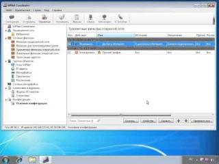 ViPNet Coordinator. Настройка интегрированного сетевого экрана